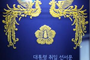 [서울포토] 대통령 취임 선서문