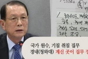 '세월호 7시간' 김기춘은 알고 있나…수석들에 입막음 지시 정황