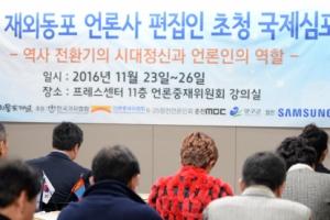 재외동포 언론사 편집인 초청 심포지엄