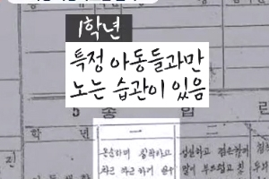 """[최순실 국정 농단] 朴대통령 생활기록부 보니 """"특정 아동들과만 논다"""""""