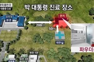 """""""박근혜 대통령 진료, 청와대 관저 '파우더룸'도 이용"""""""