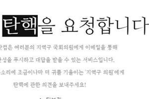 주말 6차 촛불집회 개최…국민열망 담은 박근핵닷컴 홈페이지 오늘도 화제