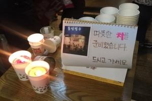 """[서울포토] 6차 촛불집회 """"따뜻한 차를 준비했습니다""""…훈훈한 시민들"""
