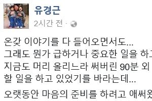 """'朴대통령 머리 손질' 보도에 세월호 유가족 """"눈물만 흐른다"""""""