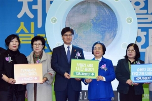 저탄소생활 실천 국민대회