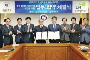 LH-충북대 '대학생 행복주택' 협약