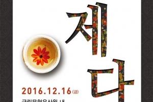 국가무형문화재 '製茶의 가치' 전승 학술대회