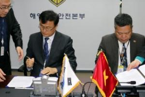 [포토]한-베트남 해상치안 협력방안 서명