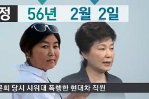 朴대통령, '최보정'으로 김영재 성형의원서 시술 의혹…암호 풀어보니