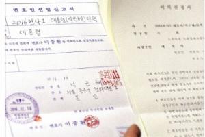 """'패 안 보여준다' 간단한 답변서… 대리인 """"뇌물죄 인정 안 될 것"""""""