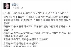 """안철수 """"박 대통령 후안무치.. 끝까지 싸우겠다"""""""