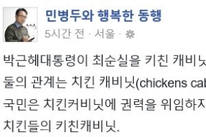 """민병두 """"최순실은 키친 캐비닛? 치킨 캐비닛이 더 정확"""""""