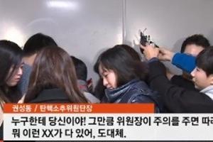 """권성동·박범계, '육두문자' 설전…""""뭐 이런 XX가 다 있어"""" 왜?"""