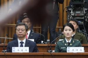 [서울포토] 증인 우병우 전 청와대 민정수석·조여옥 대통령경호실 의무실 간호장교, …
