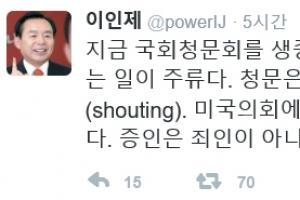 """국조특위 5차 청문회…이인제 """"증인은 죄인이 아니지 않은가!"""" 훈계"""