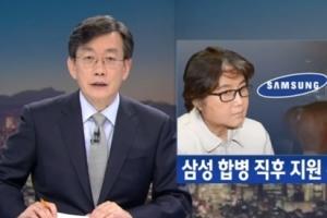 """""""삼성, 제일모직과 합병 후 최순실 승마 지원""""…대가성 의혹 문건 공개"""