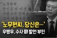"""[영상] """"노무현 씨 당신은…"""" 우병우, 노무현 수사 …"""