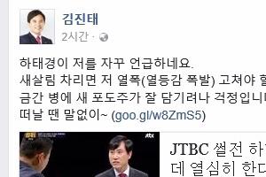 """""""김진태 병적 수준"""" vs """"하태경 열등감 폭발"""".. 김-하 공개 언쟁"""