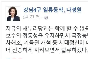 """'개혁보수신당' 보류한 6명…나경원 """"좀 더 신중하게 지켜보면서"""""""