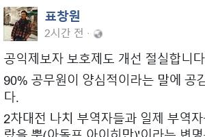 """표창원, 유진룡 언급하며 """"공익제보자 보호제도 개선 절실"""""""