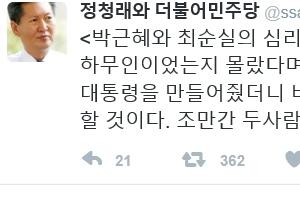 """정청래가 분석한 朴대통령-최순실의 심리 상태…""""배반의 전쟁"""""""
