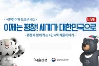 [생중계] '이제는 평창! 세계가 대한민국으로' 토크…