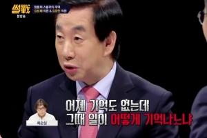 """'썰전' 김성태 """"최순실 '박근혜 위해 내가 왜 죽어' 분위기였다"""""""