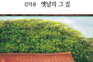 [그림과 詩가 있는 아침] 내 귓가에/문태준