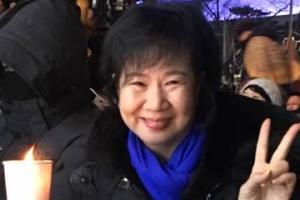 """[송박영신 10차 촛불집회] '홍보위원장 사퇴' 손혜원 """"처음 앞자리 앉았다"""""""