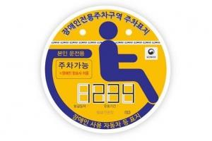과태료 최대 200만원…장애인전용주차구역 위반 13일부터 집중 단속
