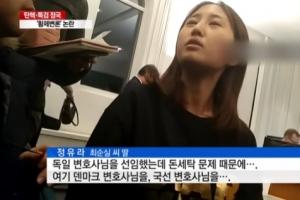 """사라진 정유라 아들, 어딨나 보니…""""덴마크 당국 제공 거처에 머물러"""""""