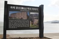 누리꾼들, 해남군 강제징용 마을에 안내판 세웠다!