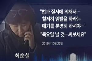 [정호성 녹취록] 국정원 댓글 대응도 최순실…불러준 대로 읽은 대통령