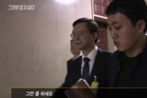 """우병우 '그것이 알고싶다' 제작진 향해 """"제발 그만 좀"""""""
