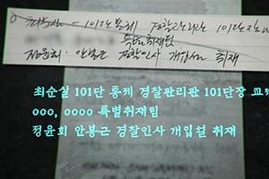 """장신중 전 총경 '그것이 알고싶다'에 분노 """"검찰 고발해서라도 책임 물을 것"""""""
