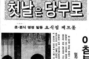 [그때의 사회면] 쌀밥 판매 단속/손성진 논설실장