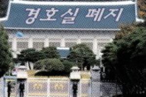 [씨줄날줄] 청와대 경호실 격하 논란/최광숙 논설위원
