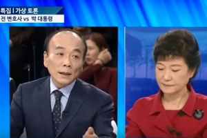 박근혜 vs 전원책, 가상 100초 토론 영상 화제