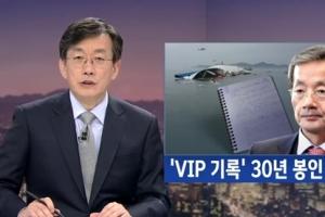 청와대 세월호 참사 당일 '대통령 보고·지시 기록' 30년 봉인 시도