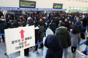 "SRT 설 승차권 예매 첫 날 접속 폭주…""홈피 먹통"""