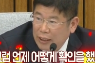 [영상] 조윤선 블랙리스트 동문서답에 김경진 반말 호…