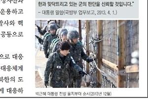 軍, '朴대통령' 없는 국방백서 논란에 수정 발간 결정