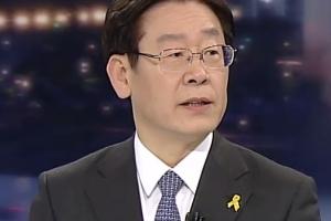 """이재명, 대선 공약 1호 묻자 """"윤석열 검사를 검찰총장으로"""""""