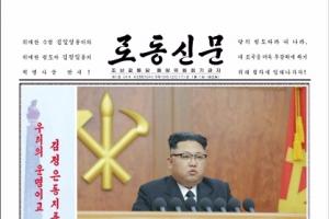 北 노동신문 '강원도 정신'  강조 왜?
