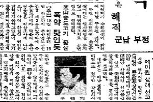 [그때의 사회면] 메이퀸 살인사건