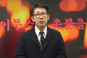 이투스, 댓글 알바 고용해 1년 넘게 자사 강사들만 추천