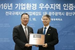 광주 광산구·경기 양주시 상의 '기업환경 우수' 인증