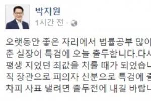 """박지원 """"김기춘 이제 죗값 치를 때 됐다"""""""