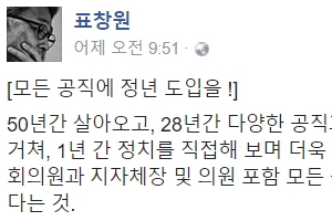 """표창원 """"대통령 포함 모든 공직에 65세 정년 도입"""" 장제원 반응이?"""