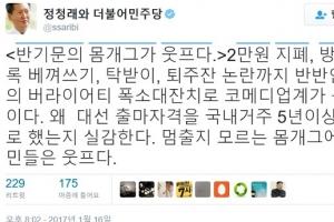 """'반기문 퇴주잔' 논란에…정청래 """"반반인생 폭소대잔치, 코메디 업계 울상"""""""